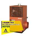 【ネポン】 小型温風機 両側面下部吹出タイプ KA-325 AC100V 単相