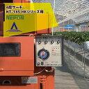 ネポン|環境制御機器 4段サーモ 単機能タイプ NT-145暖房用(HKシリーズ用)