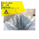 ネポン|部品 コーナーダクト L -90 折径900用 RE0000105