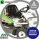 【OREC】オーレック 乗用草刈機 ラビットモアー RM980F