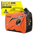 【KOSHIN】工進 インバーター発電機 GV-16i(GV-16i-AAA-4) 定格出力1.6k