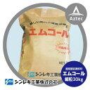 【シンレキ工業】エムコール 30kg(袋タイプ/細粒:粒