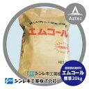 【シンレキ工業】エムコール 20kg(袋タイプ/標準:粒