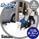 【ササキ】充電式 電動ラッセル除雪機 オ スーノ ER-801
