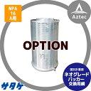 【サタケ】<替網:オプション品>選別計量機 ネオグレードパッカー NPA16A用
