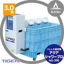 【タイガーカワシマ】ハトムネ催芽機 アクアシャワー・プロ AQ-300