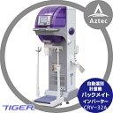 【タイガーカワシマ】自動選別計量機:パックメイト CRV-32A インバータータイプ