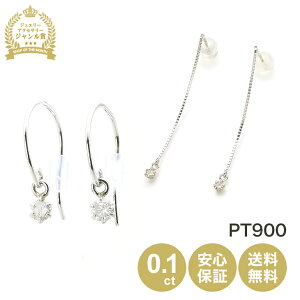 天然ダイヤモンド フックピアス プラチナ 0.1ct 一粒