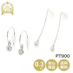 天然ダイヤモンド フックピアス プラチナ 0.3ct 一粒