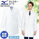 MIZUNO ミズノ チェスターコート MZ-0133 メンズ 医師 医療用 白衣 ドクターコート 制菌 男性用 チトセ