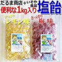 塩飴 しおあめ 長崎のしおを使った塩飴 1キロ入りのお徳用パック 熱中症対策に!