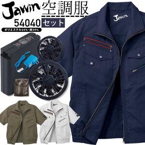 【即日発送】空調服 半袖 セット ジャウィン 半袖ブル