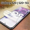 Galaxy S20 フィルム S20+ PET フィルム 画面 液晶 保護フィルム 薄い 選べるフィルム 透明 クリア SC-51A SC-52A ギャラクシーS20 S20プラス サムスン
