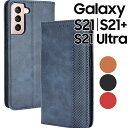 Galaxy S21 ケース 手帳 S21+ Ultra 手帳型ケース おしゃれ アンティーク オシャレ レザー カード入れ レザー 革 合革 おしゃれ シンプル 送料無料 SC-51B SCG09 SCG10 SC-52B ギャラクシーS21 S21 プラス ウルトラ サムスン