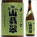 【純米焼酎】尾鈴山 山翡翠(やませみ)25度 1.8L