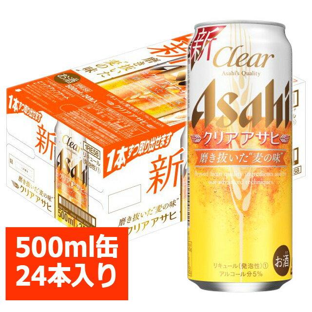 アサヒ クリアアサヒ 500ml 24缶入り 父の日