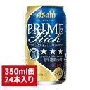 アサヒ プライムリッチ 350ml 24本入り /