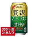 アサヒ クリアアサヒ 贅沢ゼロ 350ml 24缶入り / ...