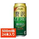 アサヒ クリアアサヒ 贅沢ゼロ 500ml 24缶入り / 父の日 お歳暮 クリスマス お年賀 お正月