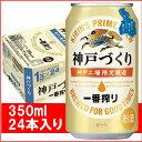 お歳暮にも!キリン一番搾り 神戸づくり 350ml 24缶入り/2016年11月中旬製造分