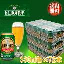 【3ケース】送料無料72缶セット!ユーロホップ 330ml 24缶入り3ケース [北海道は700円