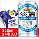 キリン 淡麗プラチナダブル 350ml 24缶入り
