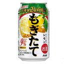 アサヒ缶チューハイアサヒもぎたて【まるごと搾りレモン】 350ml 24缶入り 旧商品 / 父の日