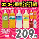 【メーカーより直送】送料無料★コカ・コーラ社2L PET商品よりどりセール×2ケース(12本)