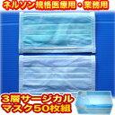★新型インフルエンザ対策 1枚なんと30円!★3層サージカルマスク 50枚組
