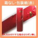 贈り物・ギフト・ご贈答用に!ラッピング(包装紙+リボン 赤)