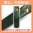 贈り物・ギフト・ご贈答用に!ラッピング(包装紙+リボン 緑)