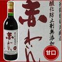 蒼龍葡萄酒醸造「酸化防止剤無添加赤ワイン」【赤 甘口】720ml / 父の日