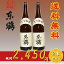 送料無料!当店オリジナル清酒/天下銘醸 東鶴(あずまづる)一...