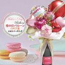 ショッピングバルーン バルーンギフト バルーンデコ 母の日バルーン イタリア産ロゼスパークリングワイン 750ml ラッピング メッセージカード マザーズデイ 御祝い 記念日 贈り物 母の日ギフト インスタ映え Balloon wine Mother'sDay