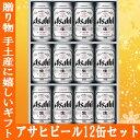 アサヒ スーパードライ 350ml 12缶ギフトセット / ...