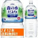 水, 飲料 - 送料無料森の水だより 2リットルペットボトル2ケース(12 本)/2L/2000ml [北海道は700円・沖縄は1500円] /