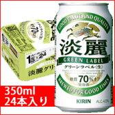 キリン 淡麗グリーンラベル 350ml24缶入り