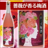 ローズ梅酒 1800ml