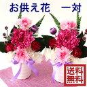 プリザーブドフラワー 仏花 お供え花 仏壇用一対 プリザーブドフラワー お悔み仏壇用 送料無料