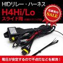 【送料無料】在庫処分SALE★HIDオプション H4専用 スライドリレー 1台分