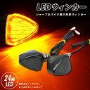 【送料無料】バイク用 LEDウィンカー 三角形タイプ スモーク/オレンジ 選択制!