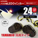 【送料無料】バイク用 埋め込み型LEDウィンカー ヤマハ用汎用タイプ 左右2個セット!