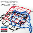【ネコポス送料無料】バイク ツーリングネット 40×40cm カラー ブルー レッド ブラック 選択可!