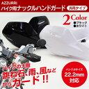 【最大2000円OFFクーポン配布中】バイク スクーター ナックルガード/ハンドカバー 22.2mm対応 ABS樹脂 カラー ホワイト/ブラック【送料無料】