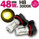 ★爆光★ LEDバルブ フォグバルブ H8 48w級 イエローバルブ 【2個入り1セット】 H8 H8 H8【送料無料】