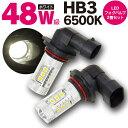 【送料無料】LEDバルブ ハイビーム用 HB3 48w ホワイト 2本セット!LED ハイビーム HB3 LED ハイビーム HB3
