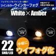 【送料無料】ホンダ アコード ワゴン H14.11〜H20.12 CM1・2・3 ツインカラー ウインカー フォグランプ ハイパワー HPW プロジェクター 22SMD  ホワイト・アンバー【10P03Dec16】