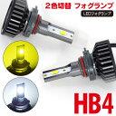 スバル インプレッサ H19.6~ GH系 HB4 2色切替(ホワイト/イエロー)LEDフォグランプ【送料無料】