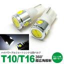 LEDバルブ T10 HPW 2.5W ホワイト ディアマンテ ワゴン ポジション バックランプ ナンバー灯 2個セット【ネコポス限定送料無料】