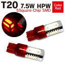 【送料無料】ヴィッツ H14.12〜H17.1 NCP1系・SCP10 LEDバルブ T20 HPW 7.5W 大型チップ 5SMD ダブル球 【レッド/赤】 ブレーキランプ/ストップランプ 2本セット